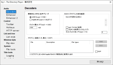 1by1-audio-directory-player-012