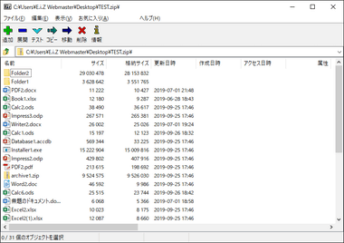 7-zip-filearchiver014