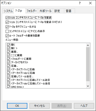 7-zip-filearchiver022