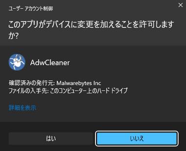 Malwarebytes AdwCleaner -002