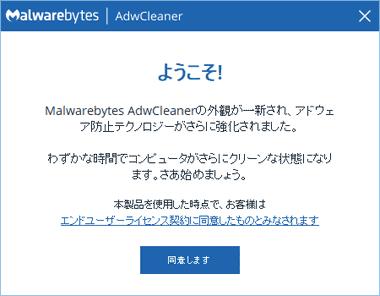 Malwarebytes AdwCleaner -003