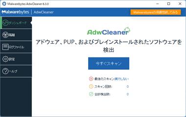 Malwarebytes AdwCleaner -004