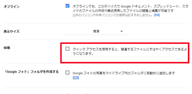 Android-Googledrive003