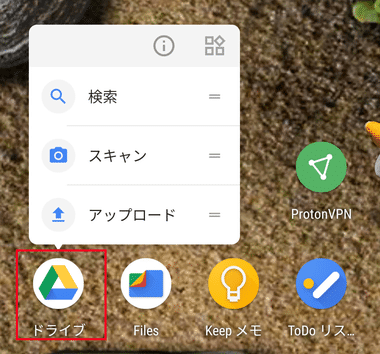 GoogleDrive Android 005