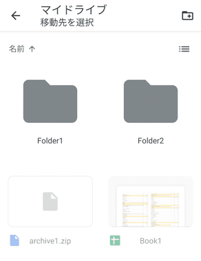 GoogleDrive Android 014