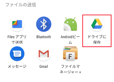 Android-Googledrive016