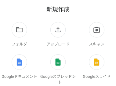 GoogleDrive Android 034