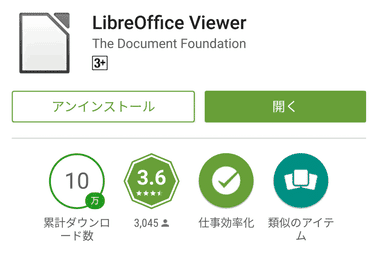 Android-LibreOffice001
