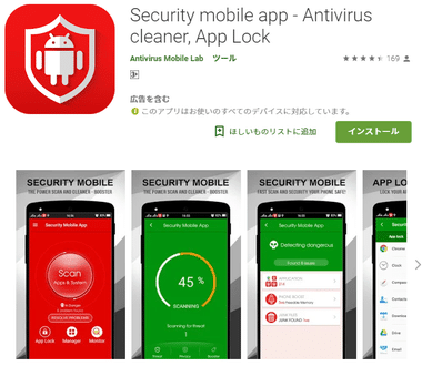 Android-Secure-app018