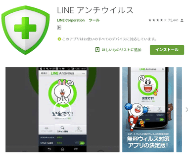 Android-Secure-app019