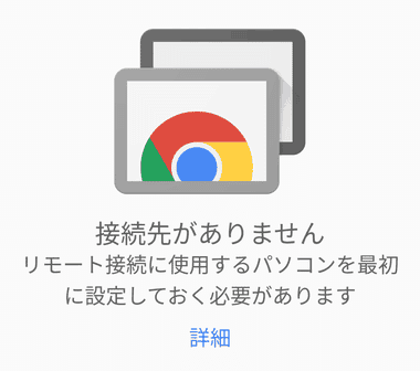Chrome Remote Desktop for Android 003