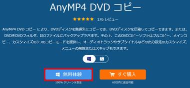 AnyMP4-DVD-Copy-001
