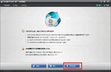 AnyMP4-DVD-Copy-010