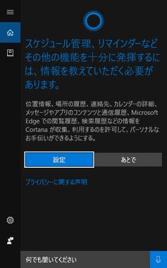 Cortanaを停止させる方法 001