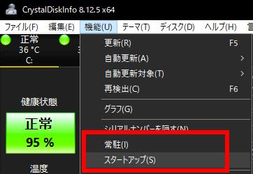 Crystal DiskInfo-004