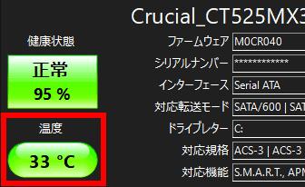 Crystal DiscInfo-017