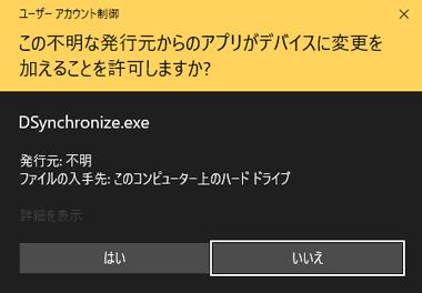 DSynchronize-021