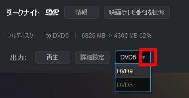 DVDFab12-DVD-Copy-006