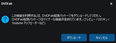 DVDFab12-DVD-Ripping-013