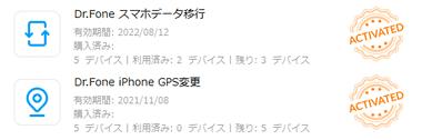 Dr.Fone-GPS-006-1