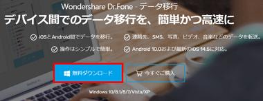 Wondershare Dr.Fone phone switch 003