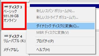 Dynamic-disk-and-RAID-002