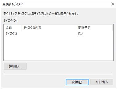 Dynamic-disk-and-RAID-004
