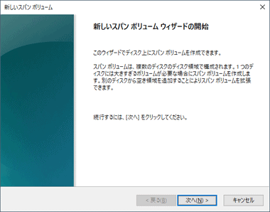 Dynamic-disk-and-RAID-007