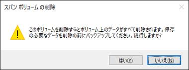 Dynamic-disk-and-RAID-015