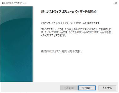 Dynamic-disk-and-RAID-018