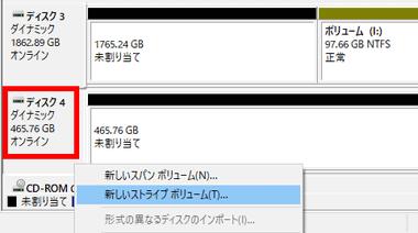 Dynamic-disk-and-RAID-023