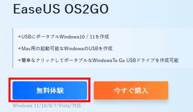 EaseUS-OS2GO-002