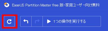 EaseUS-Partition-Master-019