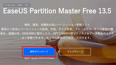 EaseUS Partition Master Free 001