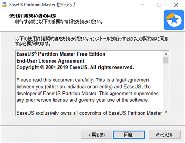 EaseUS Partition Master Free 006