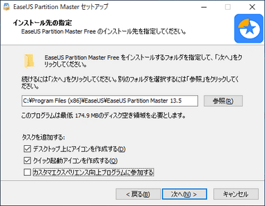 EaseUS Partition Master Free 007