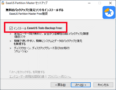 EaseUS Partition Master Free 008