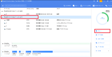 EaseUS Partition Master Free 016