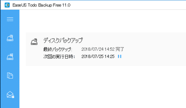 EaseUS Todo Backup Free-062