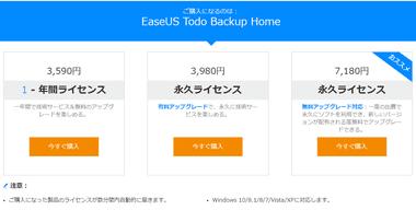 EaseUSBackup-home003