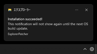 مستكشف-Patcher لنظام التشغيل Windows-11-011