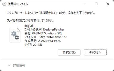 مستكشف-Patcher لنظام التشغيل Windows-11-030