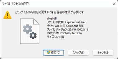 مستكشف-Patcher لنظام التشغيل Windows-11-031