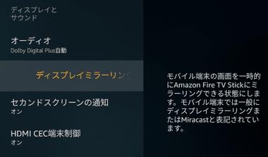 Firetv-Chromecast008