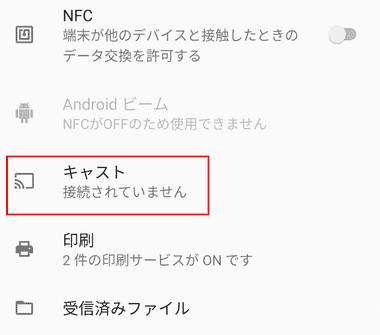 Firetv-Chromecast011