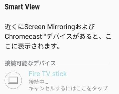 Firetv-Chromecast016