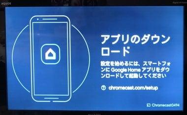 Firetv-Chromecast019