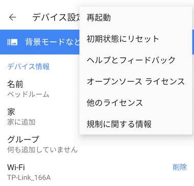 Firetv-Chromecast031
