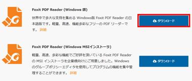 Foxit-Reader-11-01