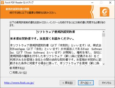 Foxit-Reader-11-06